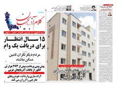 پانزدهمین شماره ماهنامه «کلام آذربایجان» منتشر شد