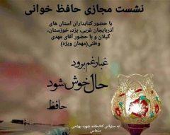 جلسه حافظ خوانی در کتابخانه عمومی شهید بهشتی سلماس برگزار شد